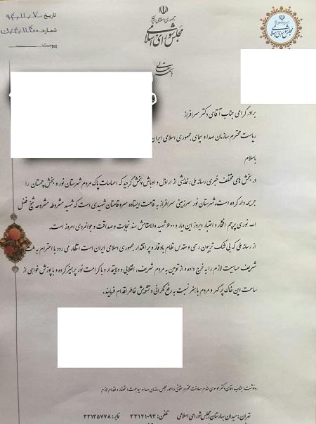 انتقاد عجیب یک کاندیدای مجلس از صدا وسیما! + متن نامه