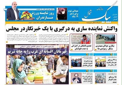 صفحه اول روزنامه های مازندران 4 شنبه 10 شهریور