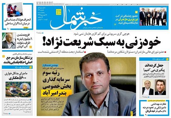 صفحه اول روزنامه های مازندران 5 شنبه 11 شهریور